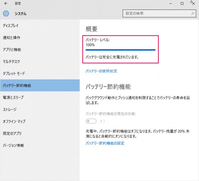 windows-10-battery-level-use-saver-04