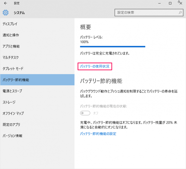 windows-10-battery-level-use-saver-05