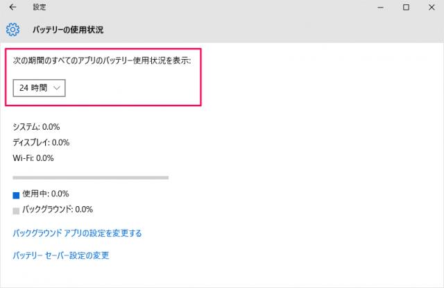 windows-10-battery-level-use-saver-06