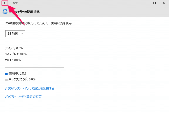 windows-10-battery-level-use-saver-07