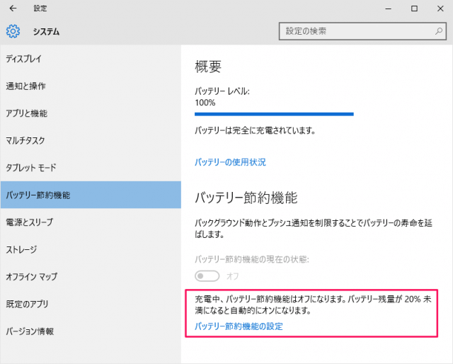 windows-10-battery-level-use-saver-09