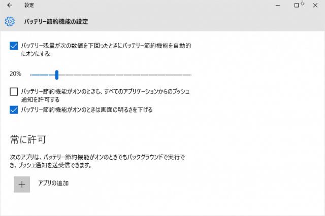 windows-10-battery-level-use-saver-10