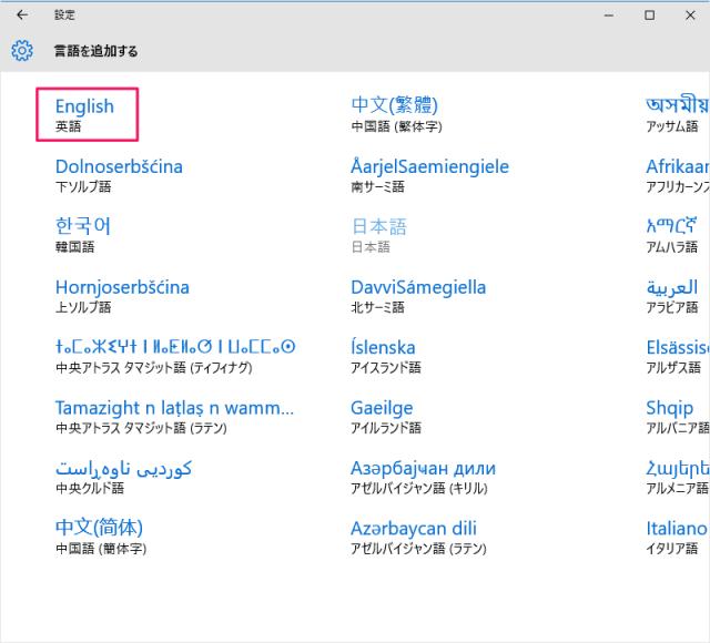 windows-10-change-display-language-06