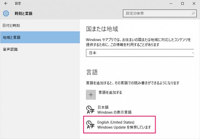 windows-10-change-display-language-08