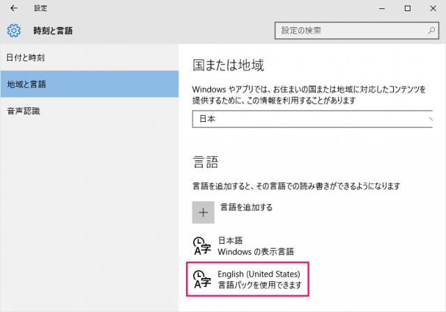 windows-10-change-display-language-09