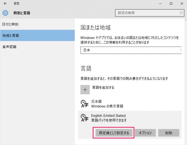 windows-10-change-display-language-10