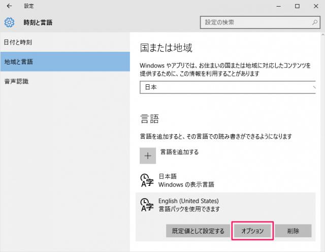 windows-10-change-display-language-11