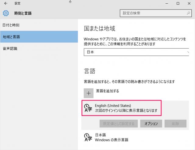 windows-10-change-display-language-16