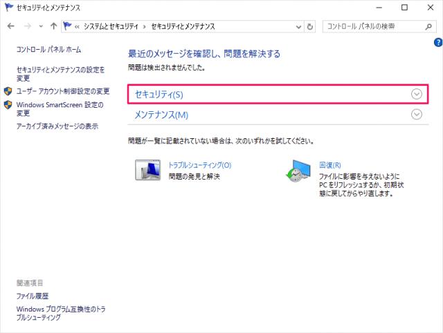 windows-10-check-security-status-06