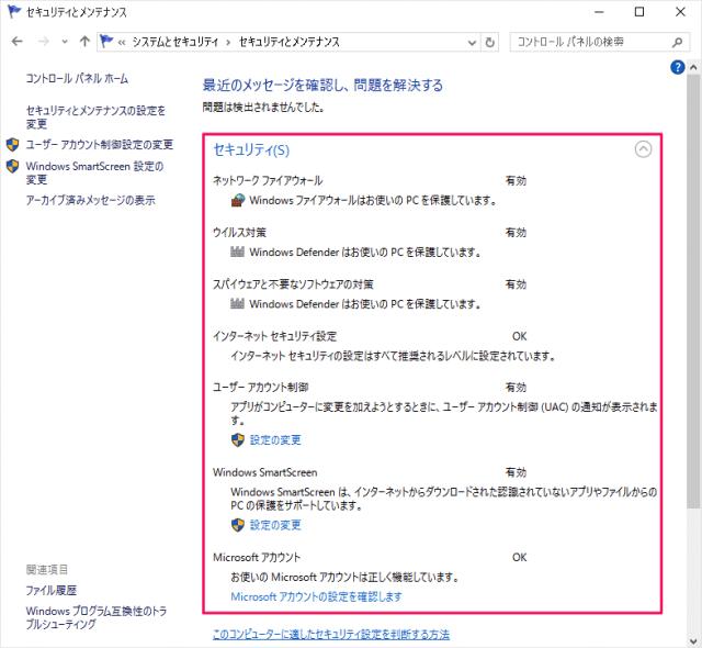 windows-10-check-security-status-07