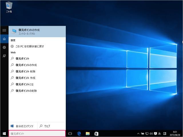 windows-10-delete-restore-point-02