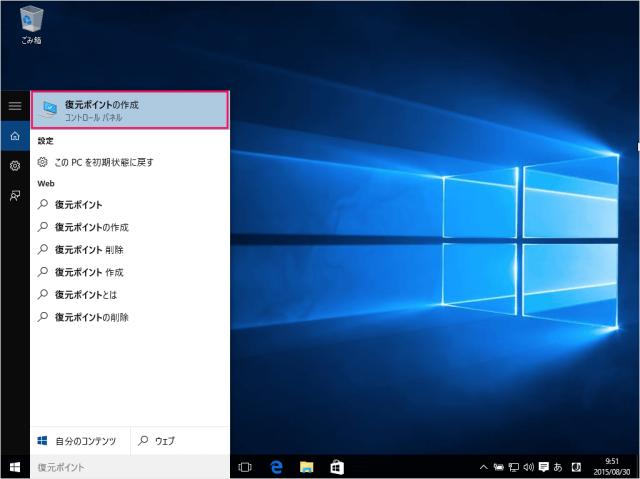windows-10-delete-restore-point-03
