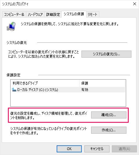 windows-10-delete-restore-point-04
