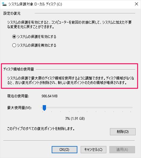 windows-10-delete-restore-point-05