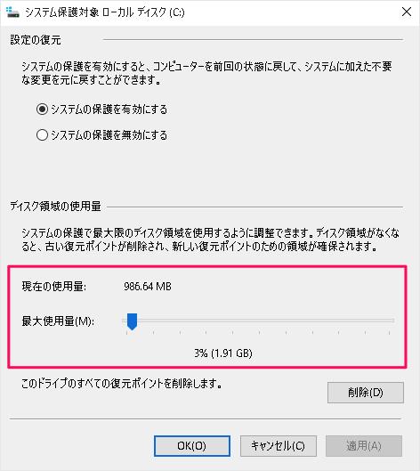 windows-10-delete-restore-point-06