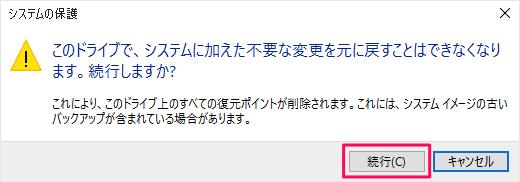 windows-10-delete-restore-point-08