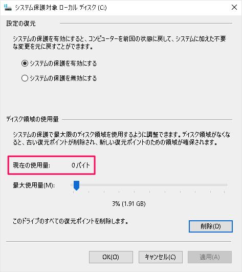 windows-10-delete-restore-point-10