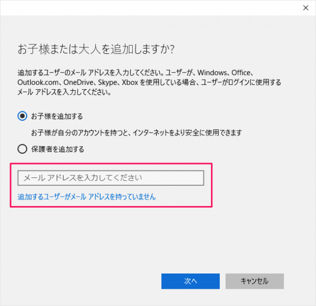 windows-10-family-account-06
