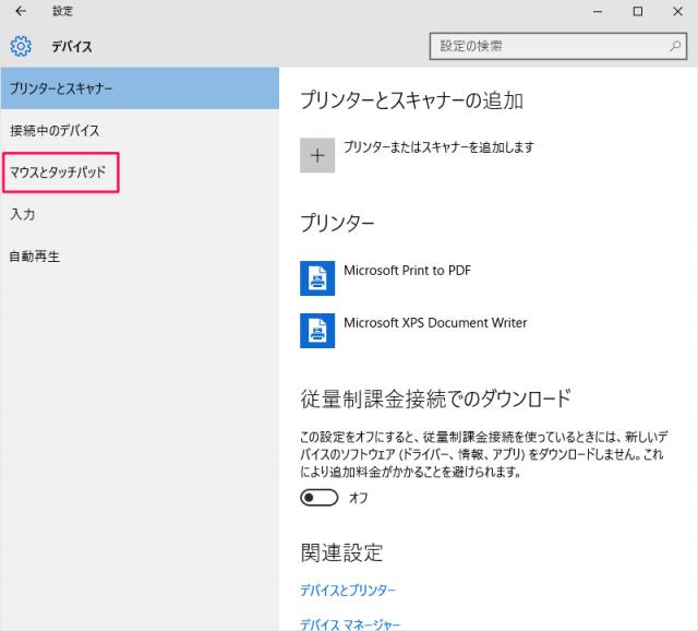 windows-10-mouse-properties-03