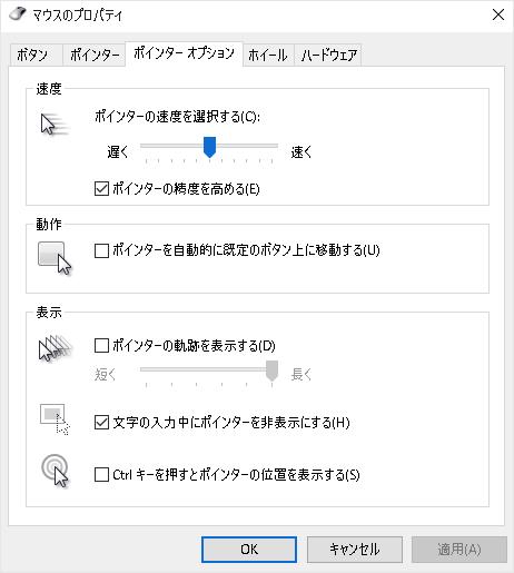 windows-10-mouse-properties-08
