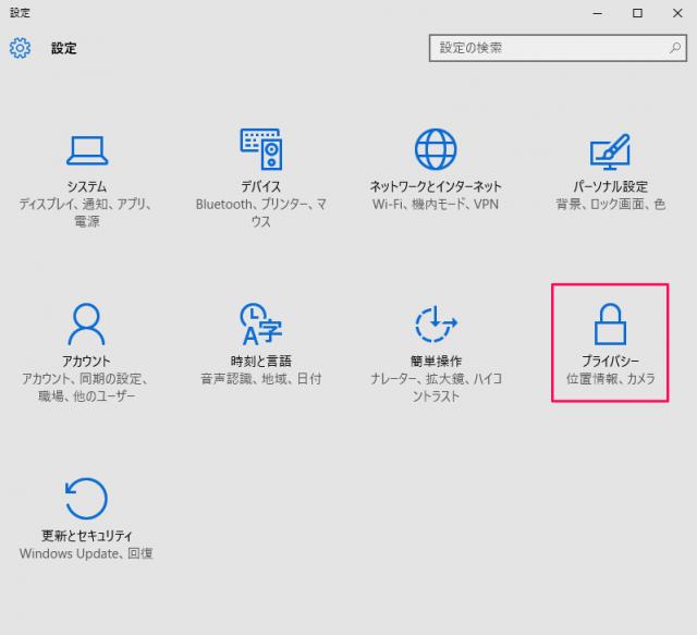 windows-10-position-information-03