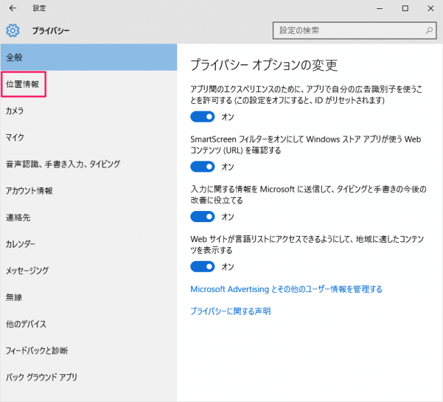 windows-10-position-information-04