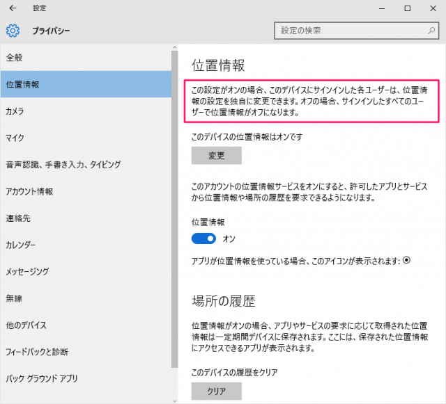 windows-10-position-information-05