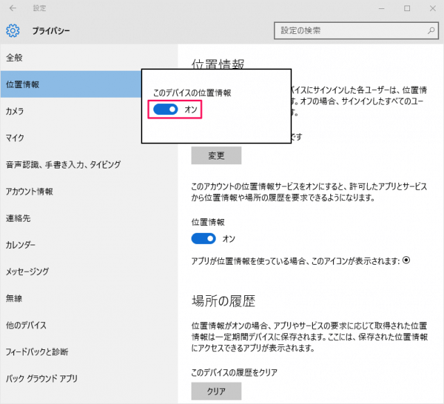 windows-10-position-information-08