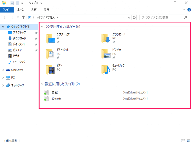 windows-10-quick-access-pin-folder-01