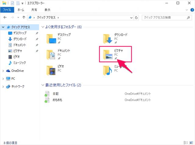 windows-10-quick-access-pin-folder-02