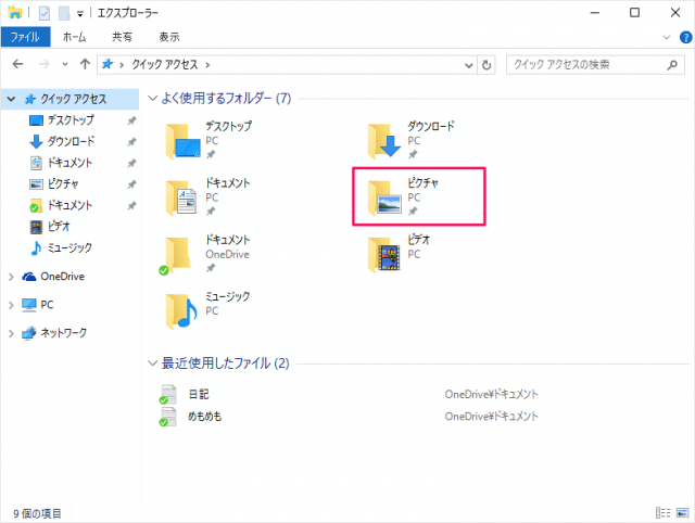 windows-10-quick-access-pin-folder-10