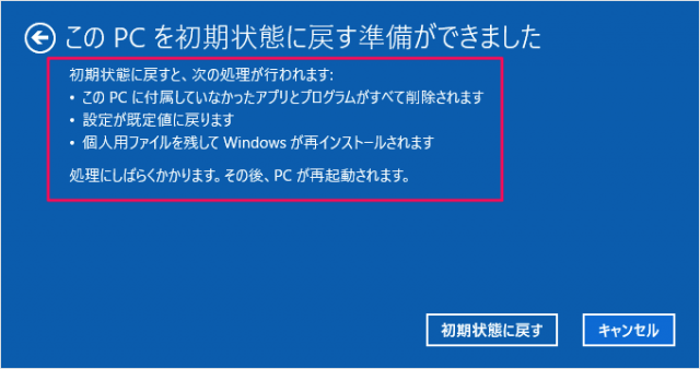 windows-10-recovery-07