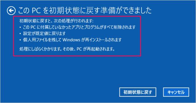 windows-10-recovery-07