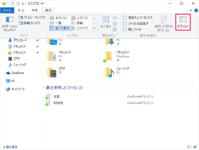 windows-10-show-explorer-file-name-extension-05