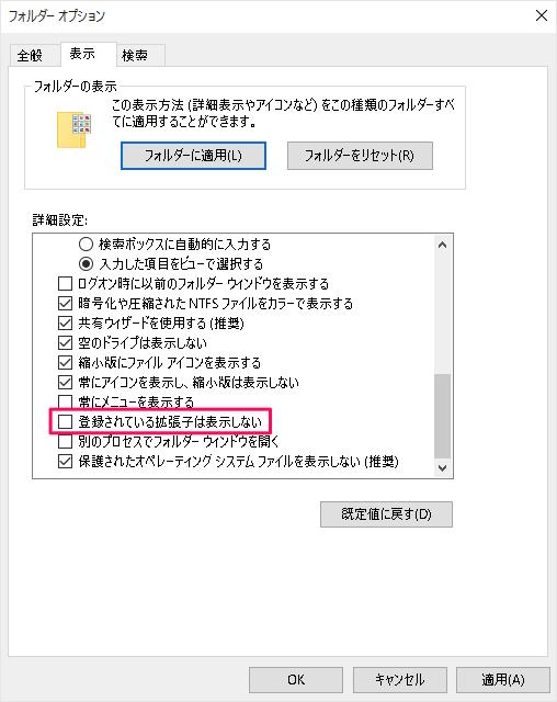 windows-10-show-explorer-file-name-extension-08