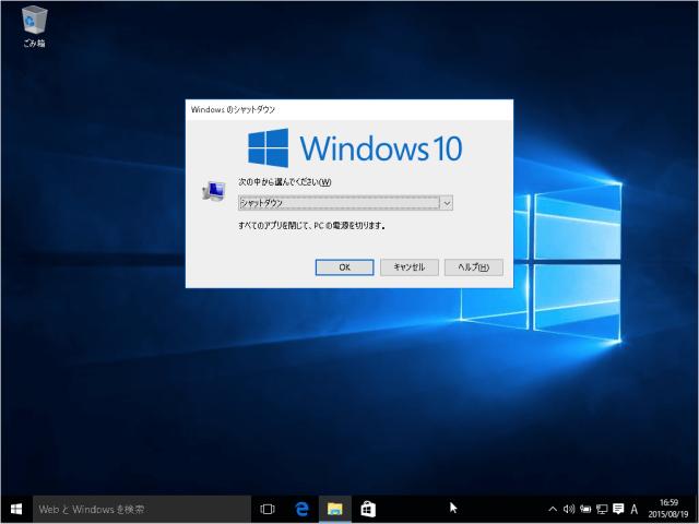 windows-10-shutdown-reboot-06