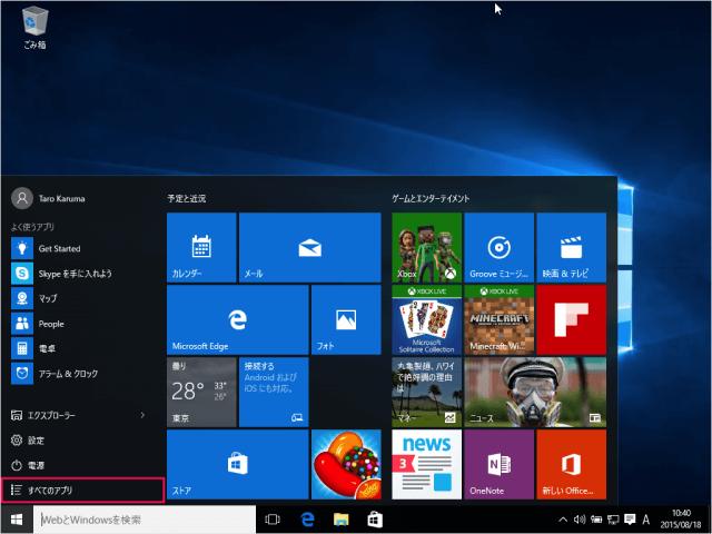windows-10-start-menu-start-screen-customize-03