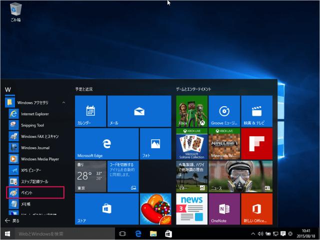 windows-10-start-menu-start-screen-customize-04