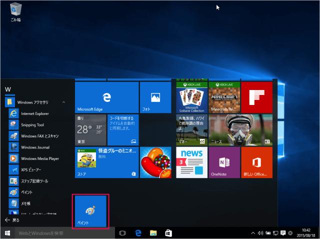 windows-10-start-menu-start-screen-customize-06