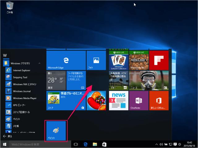 windows-10-start-menu-start-screen-customize-07
