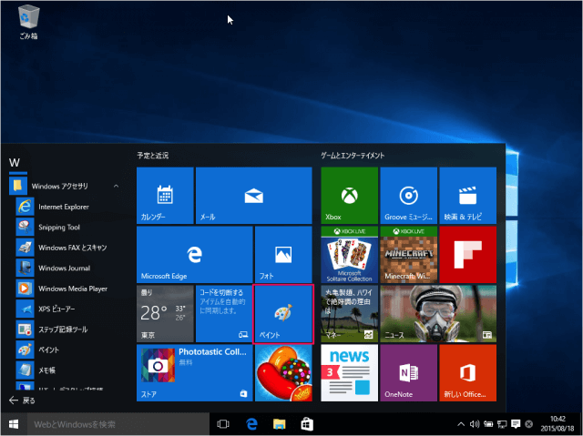 windows-10-start-menu-start-screen-customize-08