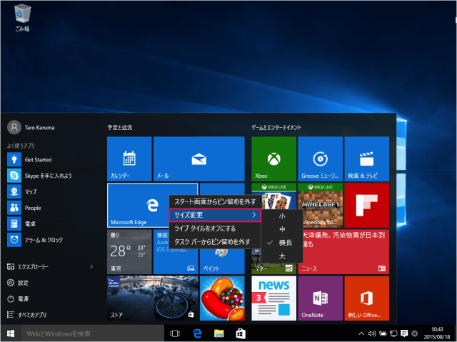 windows-10-start-menu-start-screen-customize-10