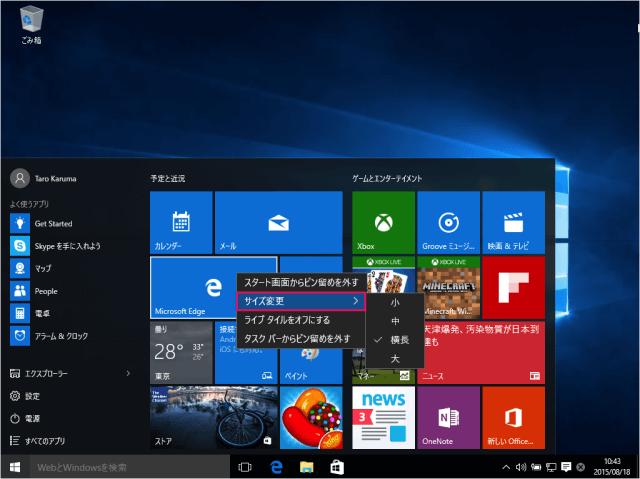 windows-10-start-menu-start-screen-customize-10