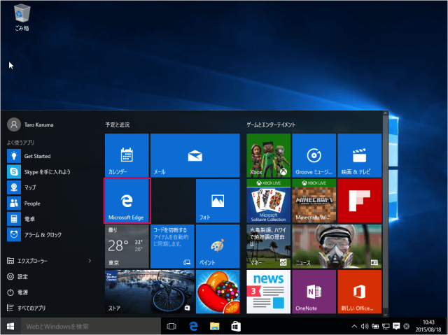 windows-10-start-menu-start-screen-customize-12