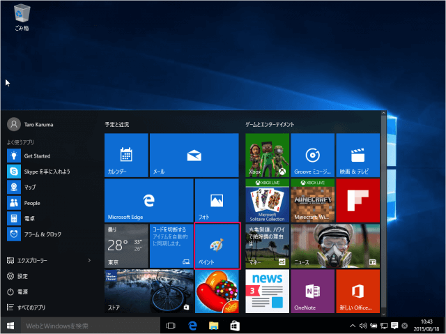 windows-10-start-menu-start-screen-customize-15