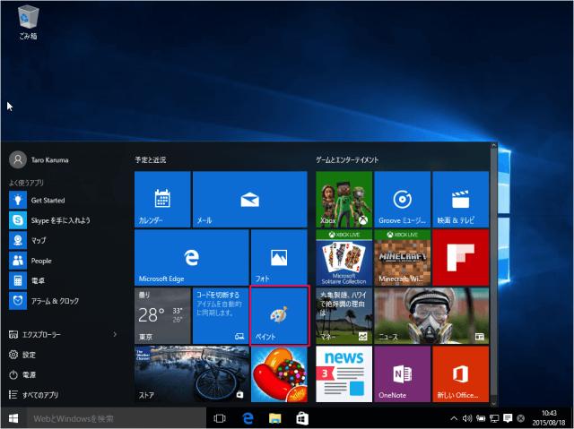windows-10-start-menu-start-screen-customize-15
