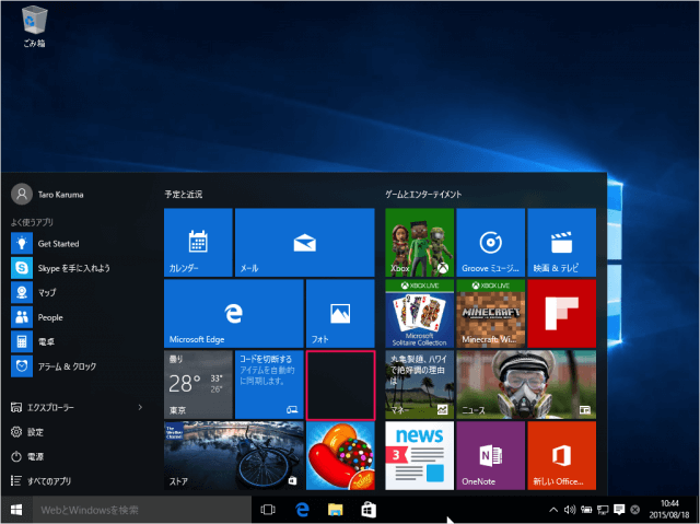 windows-10-start-menu-start-screen-customize-17