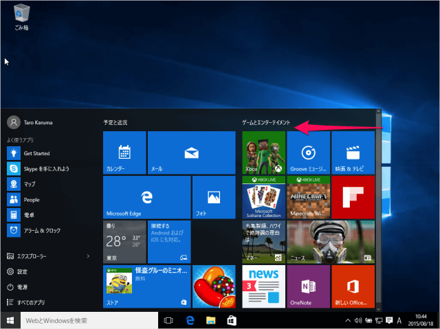 windows-10-start-menu-start-screen-customize-18