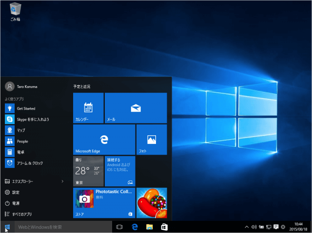windows-10-start-menu-start-screen-customize-19