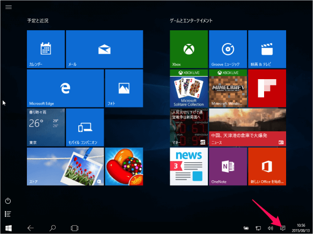 windows-10-switch-desktop-tablet-mode-06